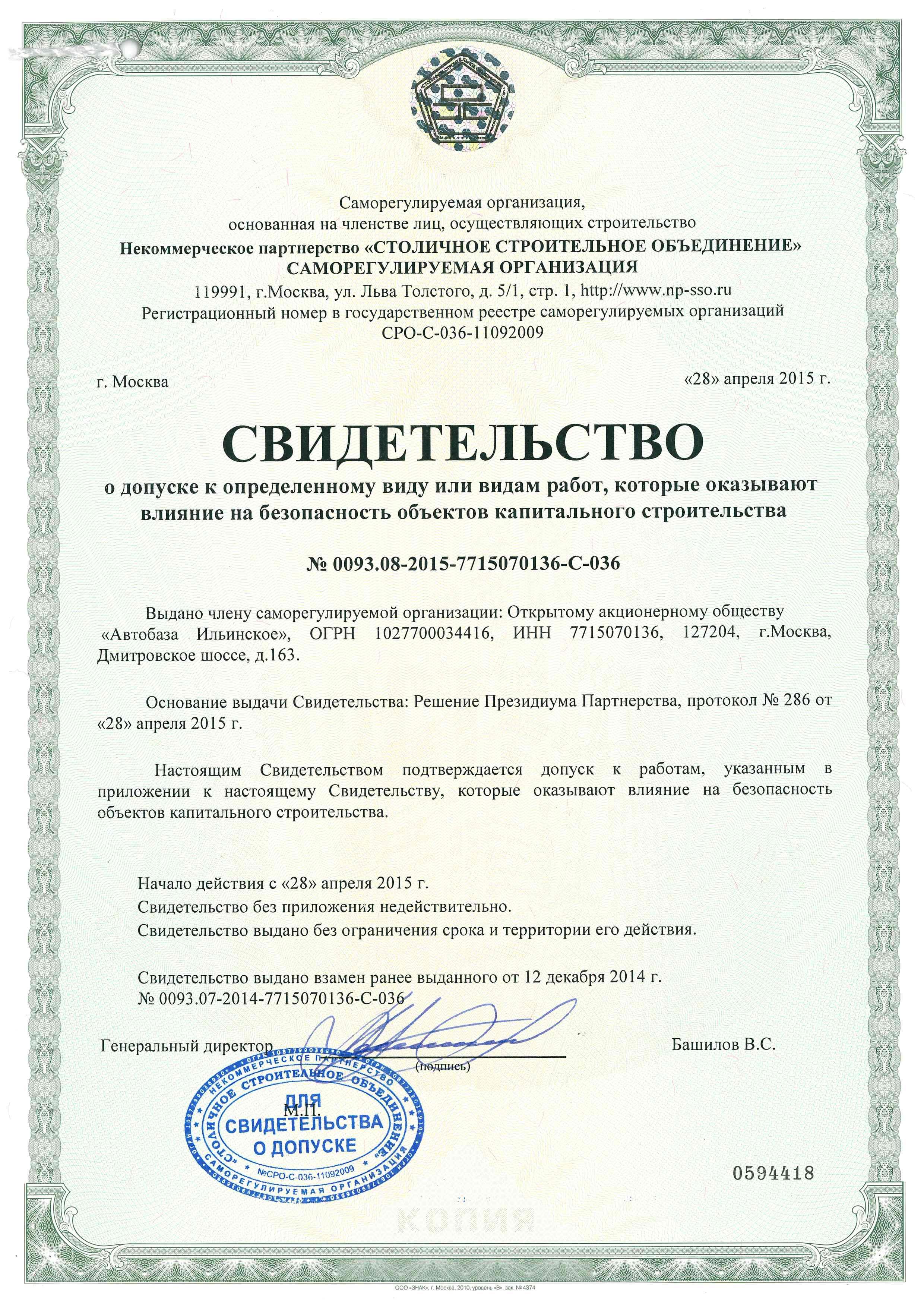 СРО-30.04