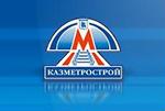 ОАО «Казметрострой»